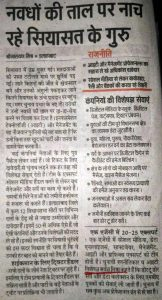 Allahabad News paper cutting